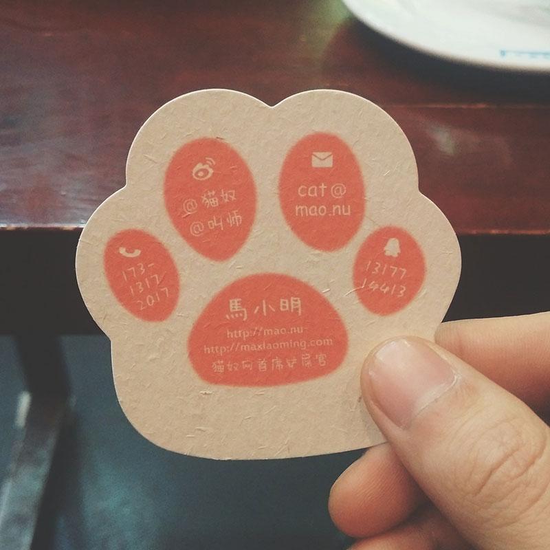 一个可爱的猫爪名片