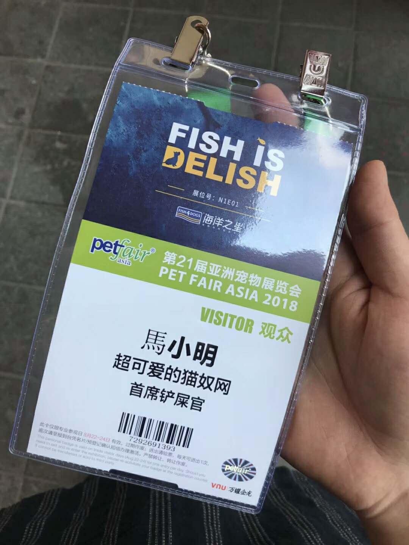 去参加上海宠物展啦